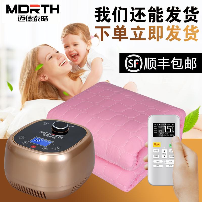 迈德泰皓水暖毯电热毯双人三人智能恒温静音安全孕婴水热毯电褥子
