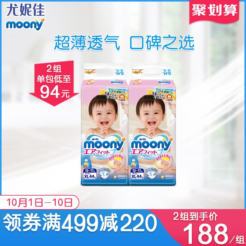 日本尤妮佳moony畅透系列进口(用90元券)
