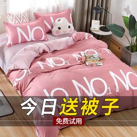 四件套学生宿舍少女心水洗棉床上用品春夏被套被子三件套床单人4