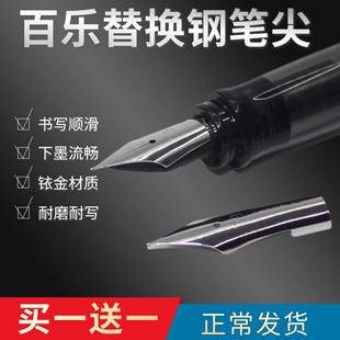 钢笔尖替换永生659 百乐钢笔尖78g+ 88g微笑脸卡利贵妃钢笔EF笔头