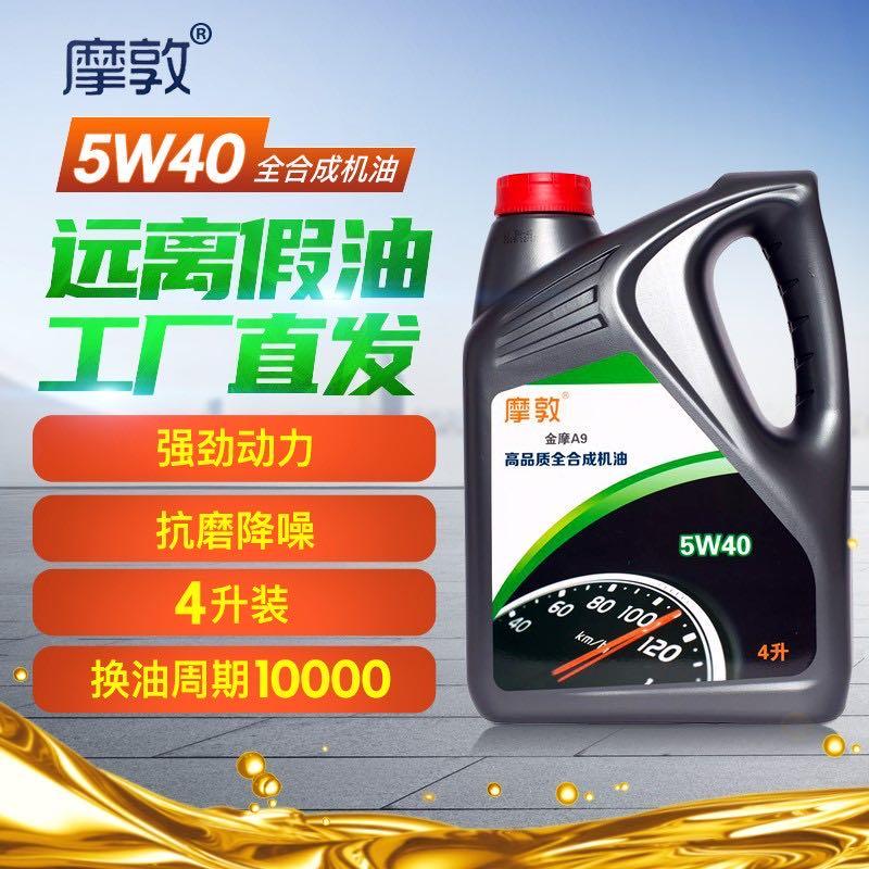 摩敦全合成机油超惠装5W-40 4L