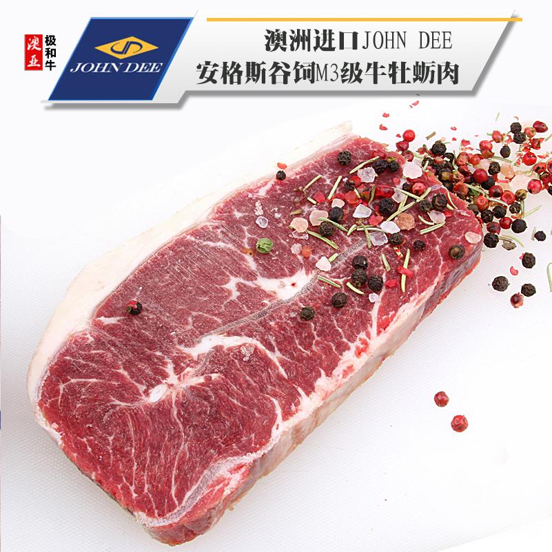 澳洲进口安格斯谷饲M3级雪花牛牡蛎肉牛排肩胛肉板腱嫩肩肉500g券后89.80元
