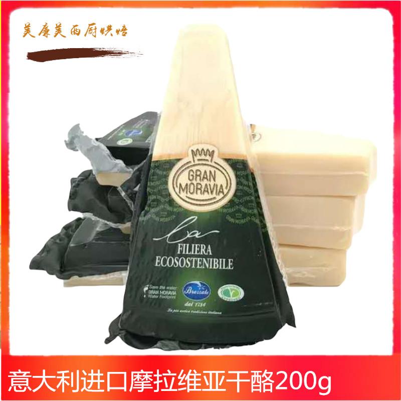 (用3.2元券)意大利进口摩拉维亚即食干酪