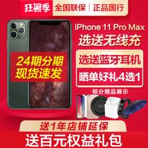 24期分期Apple苹果iPhone11ProMAX全网通官xsmax网旗舰店国行11promax新正品se苹果11手机XR现货送无线充