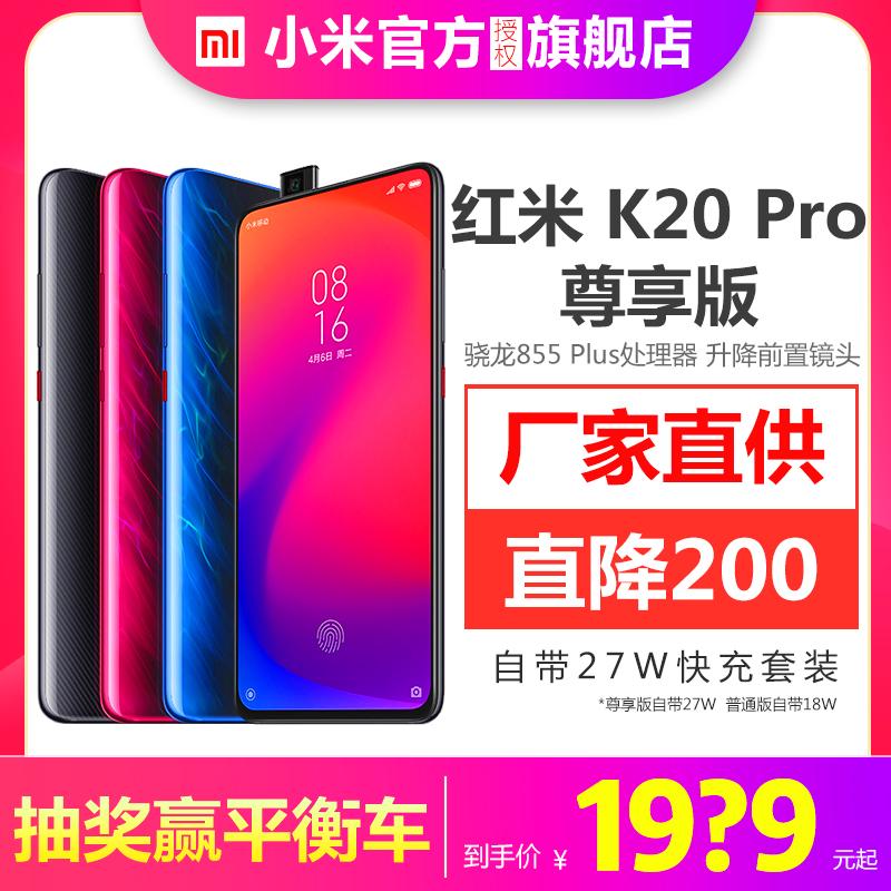 低至21?9起+送手环/电源Xiaomi/小米 Redmi K20 Pro红米k20pro手机官方旗舰店8正品全新款升降小米9se骁龙855