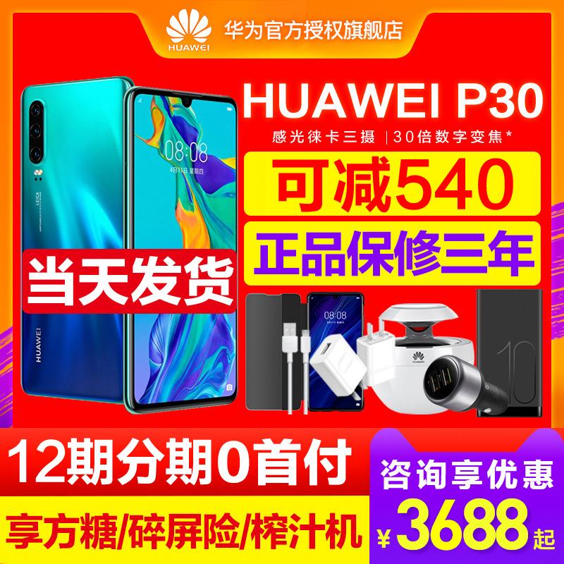 当天发减540/Huawei/华为 P30 华为P30pro手机官方旗舰店正品荣耀华为mate20 x直降价5g全网通p20 P10 nova5i