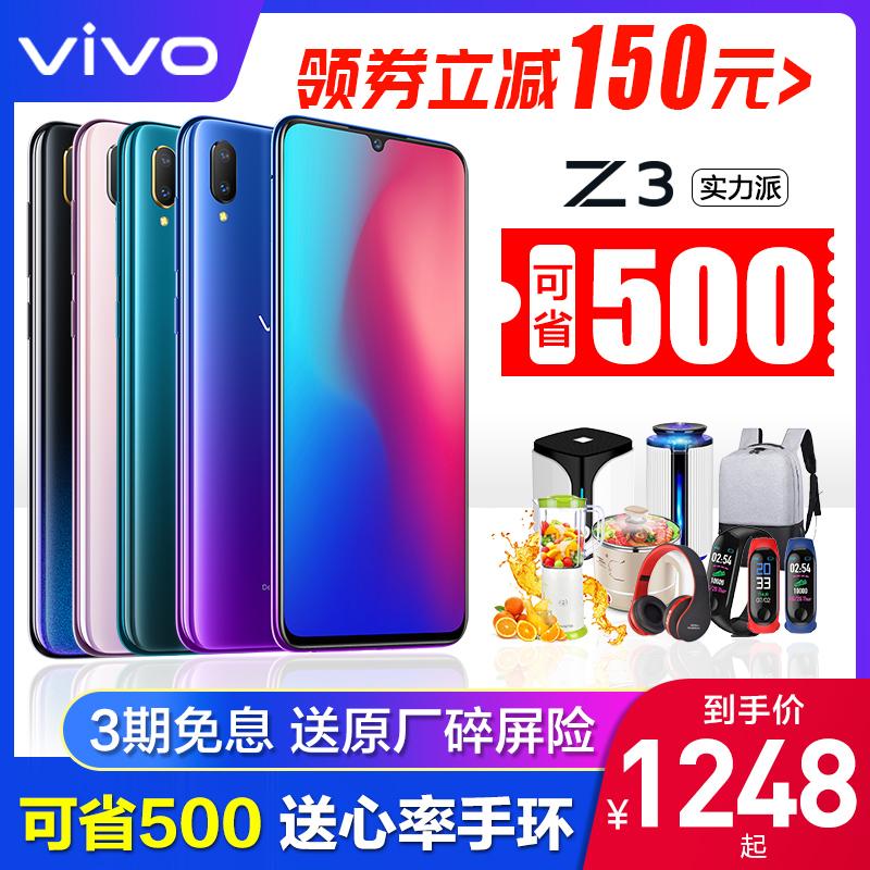 可省500元vivo Z3手机 新品vivoz3限量版 vivo旗舰店 vivoz3 手机vivox21 z1 vivoz3i vivox9 z4 vivox23手机