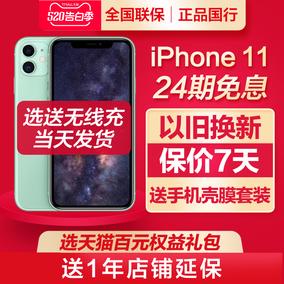 24期免息/送无线充apple 4g手机