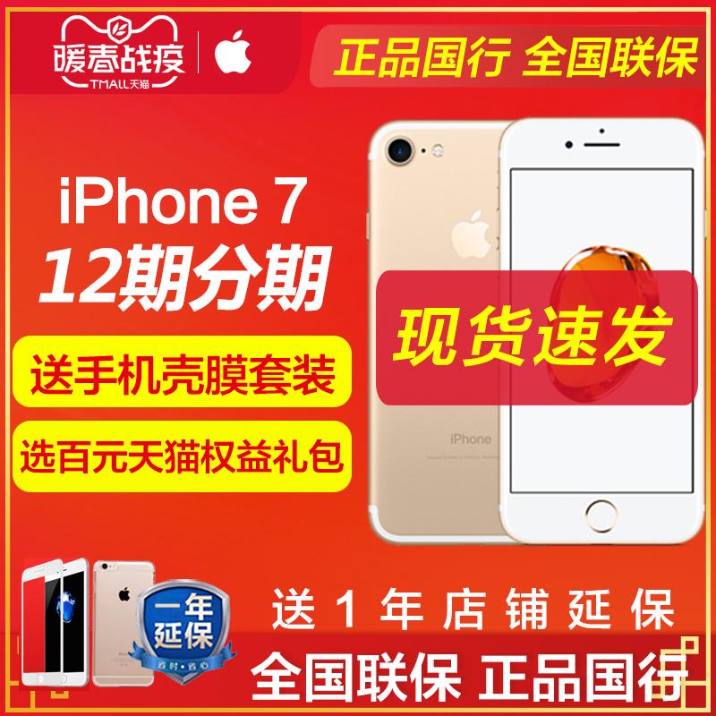 128G 2728起 12期分期 苹果7 Apple/苹果 iPhone 7 全网通官方旗舰店4G手机iPhone 6P 6s 8 plus xr xs max X