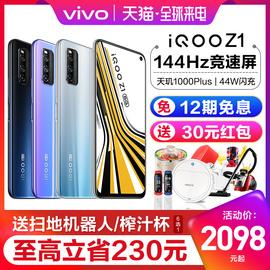 立省230 vivo iQOO Z1手机 iqoo z1 vivoiqooz1 iq00z1 vivoz1x iqooz1手机 iq00 3 neo3 5g vivo官方旗舰店图片