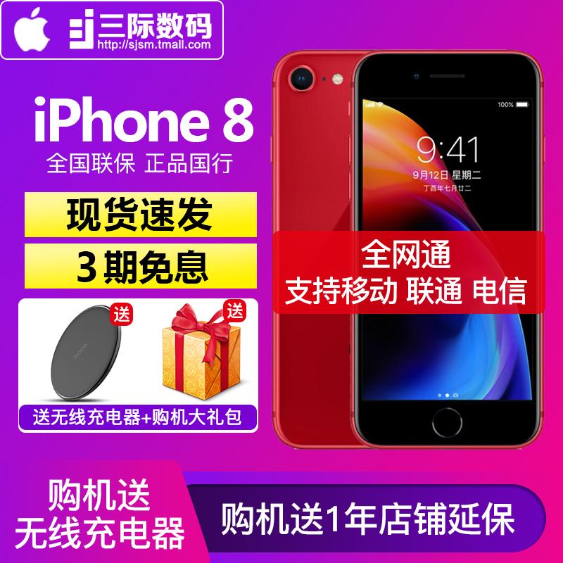 送无线充【送延保/3期免息】Apple/苹果 iPhone 8 全网通4G手机苹果8 iphone8 3/6/12期分期 正品国行