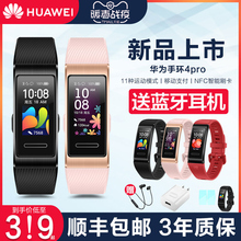 Huawei Bracelet 4pro movement intelligent heart rate measurement multifunctional student swimming waterproof wear female pedometer wristband universal genuine wristwatch male 3E official flagship store NFC version P30