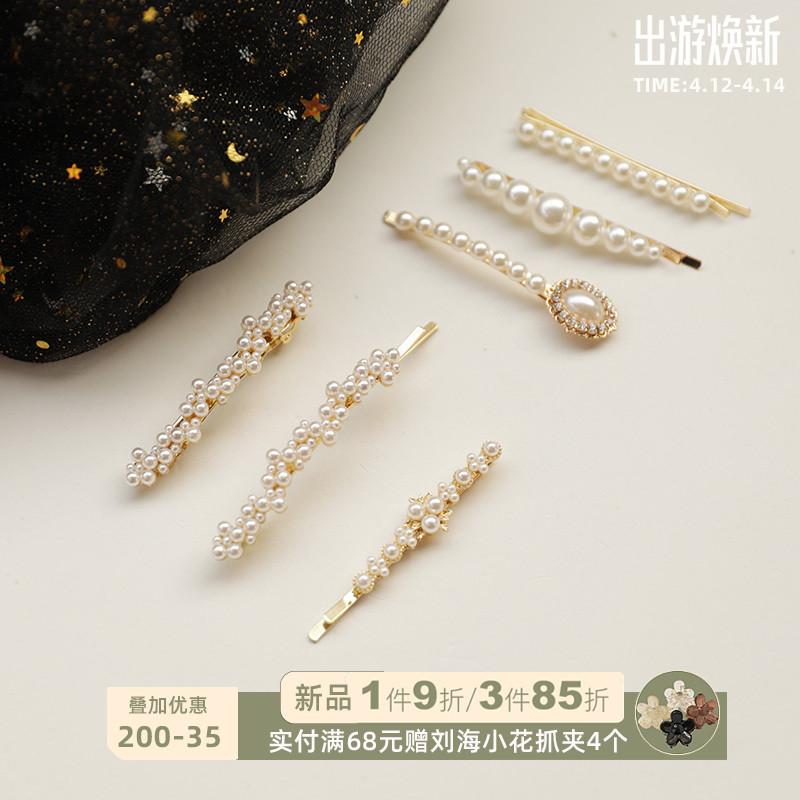各种珍珠系~司藤景甜同款发饰珍珠发夹侧边夹韩国刘海夹发卡顶夹