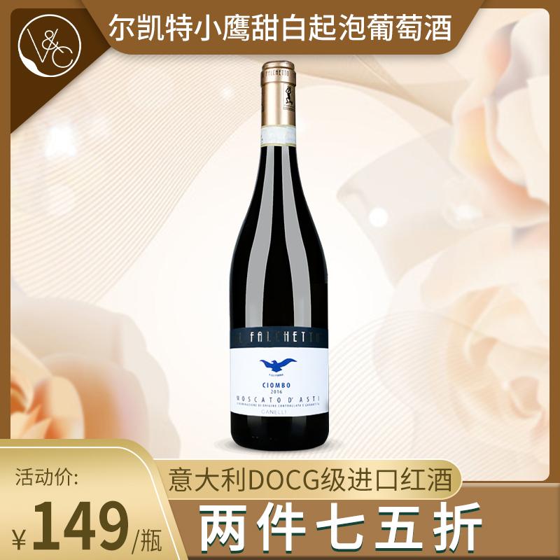 意大利DOCG级进口红酒 法尔凯特小鹰甜白起泡葡萄酒甜白单支750ml