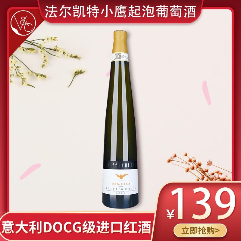 意大利DOCG级进口红酒 法尔凯特小鹰起泡葡萄酒女甜酒颜值酒750ml