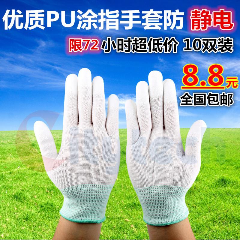 Кожзаменитель распространение перчатки противоскользящий износоустойчивый клей покрытие перчатки белый антистатический перчатки нейлон воздухопроницаемый тонкий перчатки труд страхование