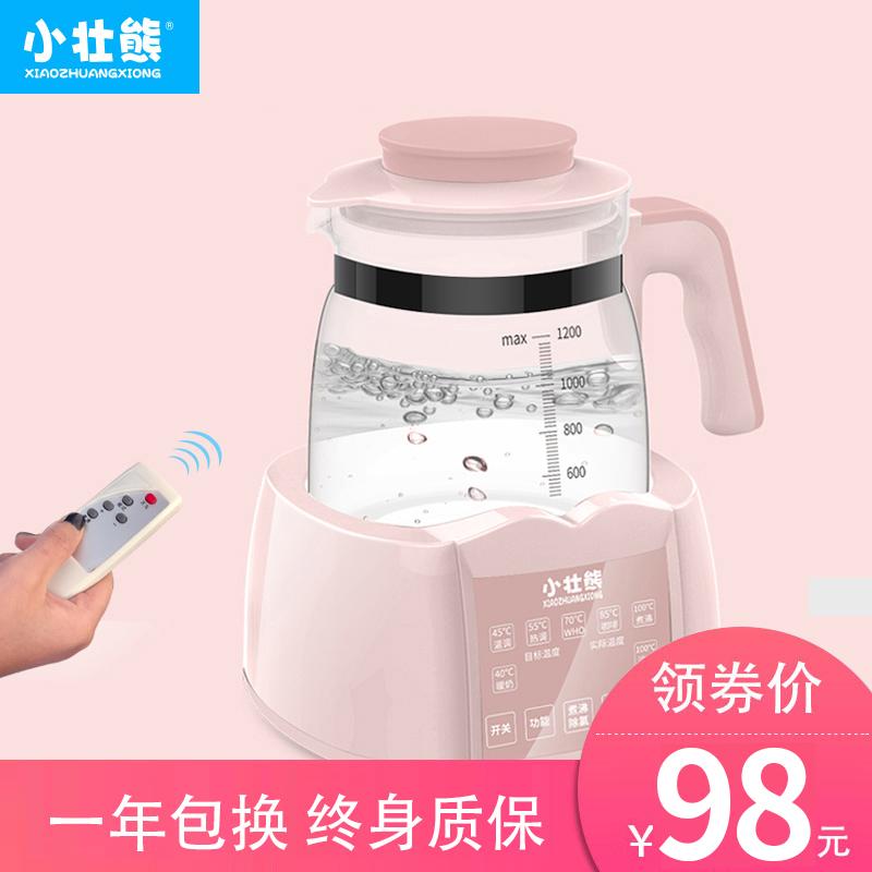 小壮熊婴儿冲奶器恒温调奶器热水壶智能温控自动暖奶器温奶器家用淘宝优惠券