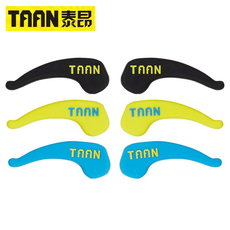 泰昂TAAN时尚运动眼镜扣固定眼镜绳眼镜腿脚套防滑套耳套耳勾耳托