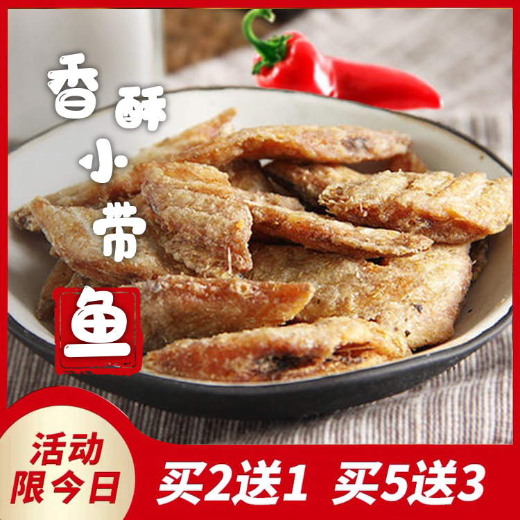 Instant fried fish fillet seafood crispy dried fish snack with wine and vegetables leisure seafood snacks