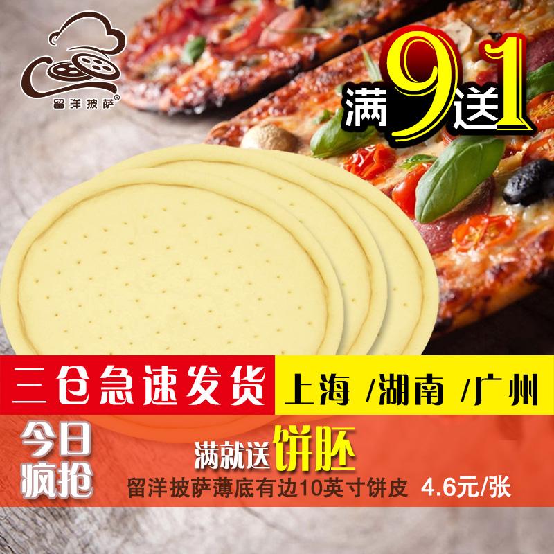 10英寸披萨饼底 有边薄饼纯手工披萨面胚饼皮 匹萨PIZZA饼胚留洋