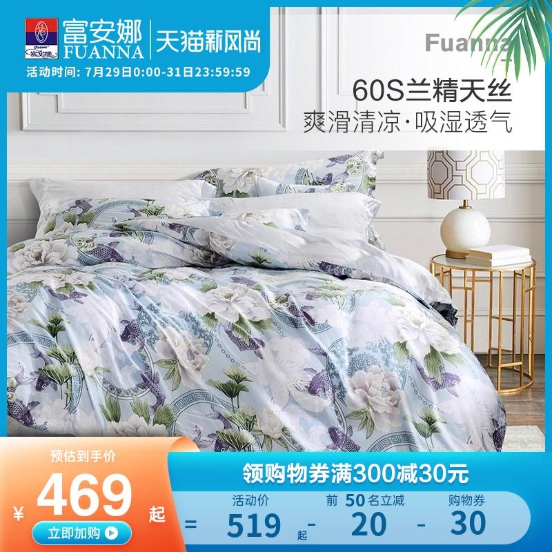 富安娜家纺床上用品60支天丝三件套冰丝床单空调被套夏天四件套件