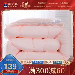 富安娜被子冬被四季通用加厚保暖被芯学生宿舍单双人空调被丝棉被