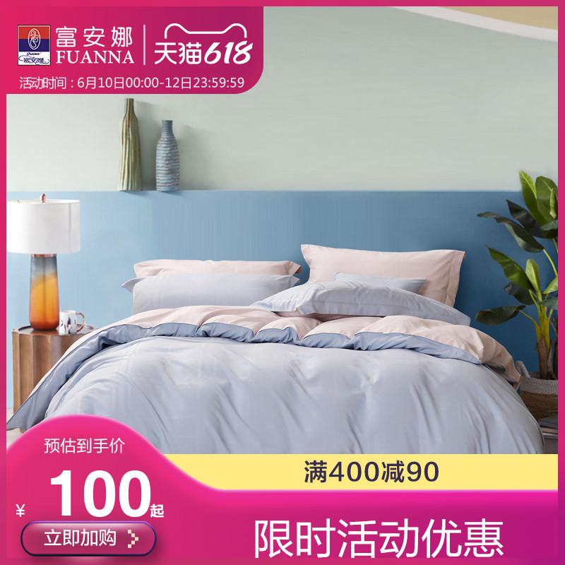 富安娜圣之花床上四件套 简约中性床单磨毛提花被套套件床上用品
