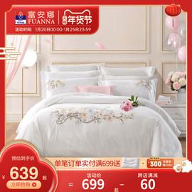 富安娜西式婚庆全棉四件套纯棉提花结婚刺绣床品套件新婚床上用品