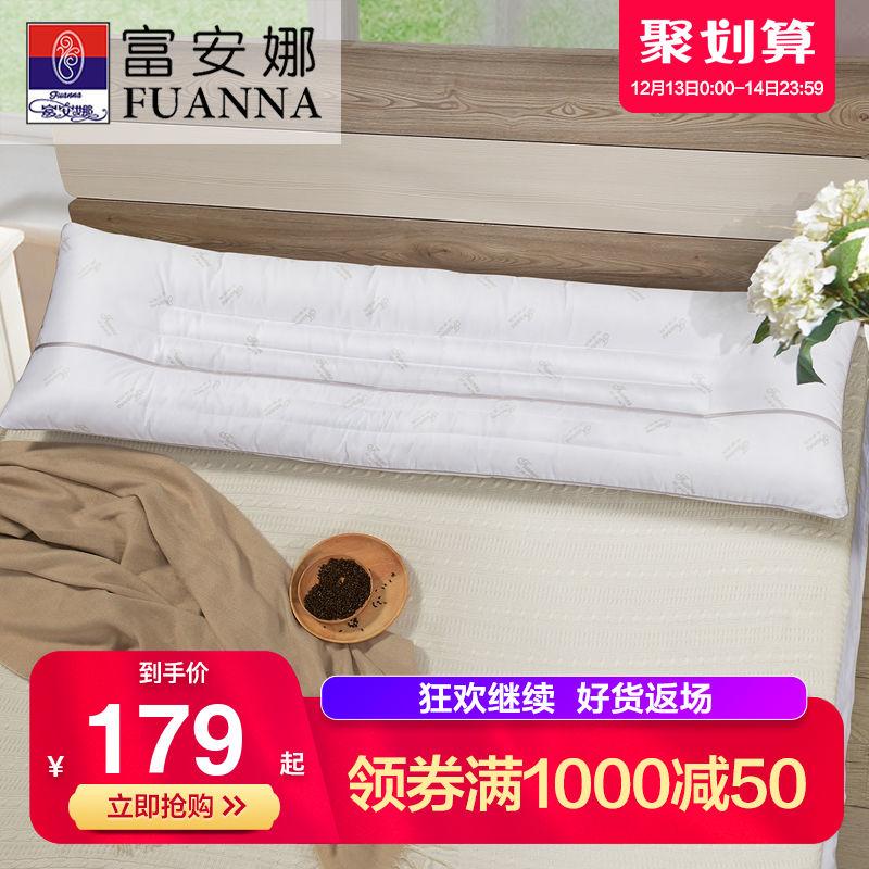 富安娜枕芯双人长枕头成人枕护颈枕情侣枕头夏天家用加长决明子枕