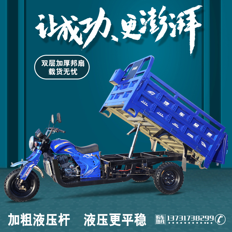 Zongshen power is three wheel motorcycle fuel agricultural freight truck king five wheel self unloading new state four EFI