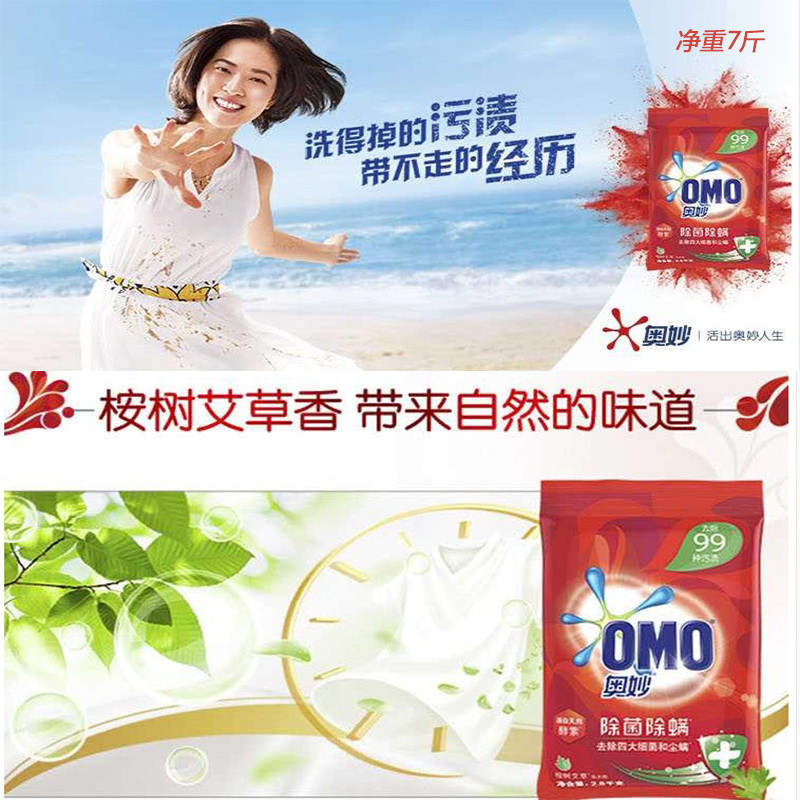 AoMiao laundry powder cotton linen fabric underwear color protection and color enhancement