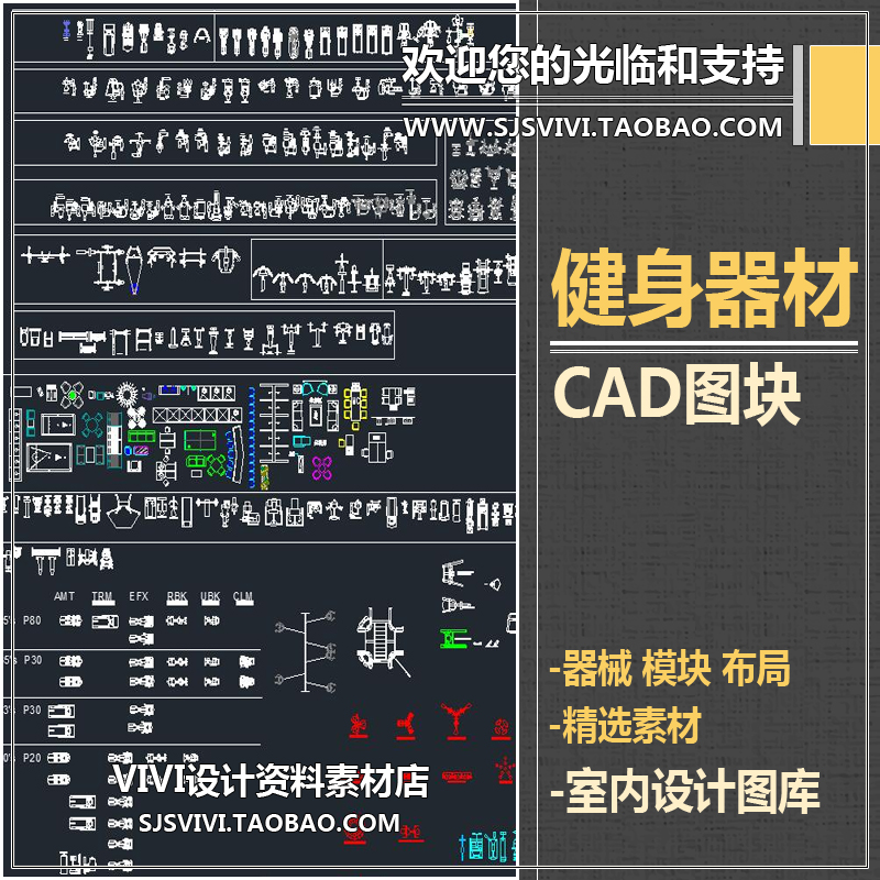 Interior design fitness equipment CAD block plane layout gymnasium equipment treadmill CAD Library