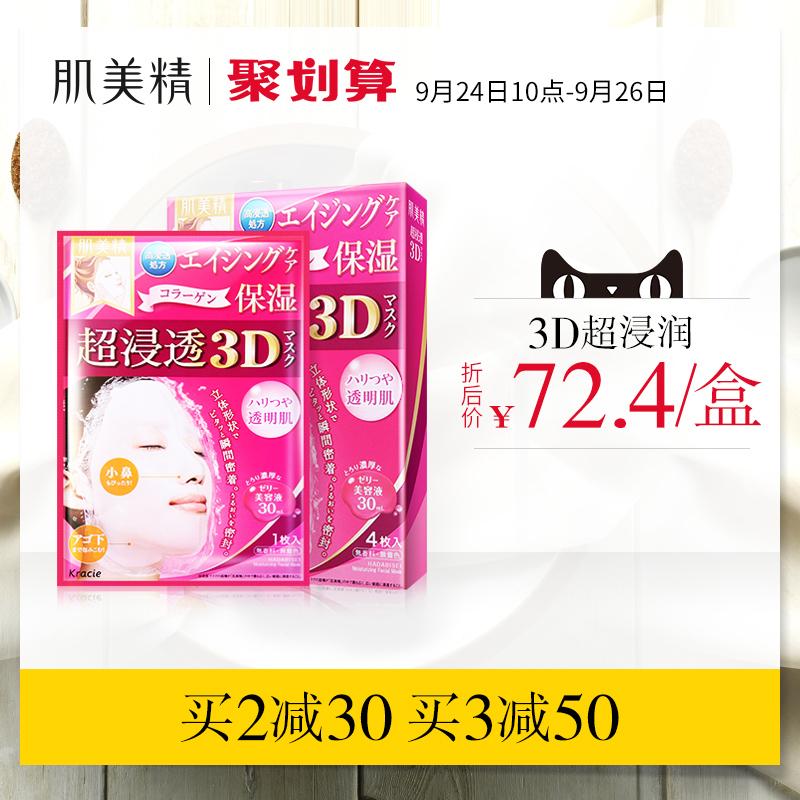 【日本进口】肌美精3d立体超浸透保湿补水面膜4片/盒 粉色水库