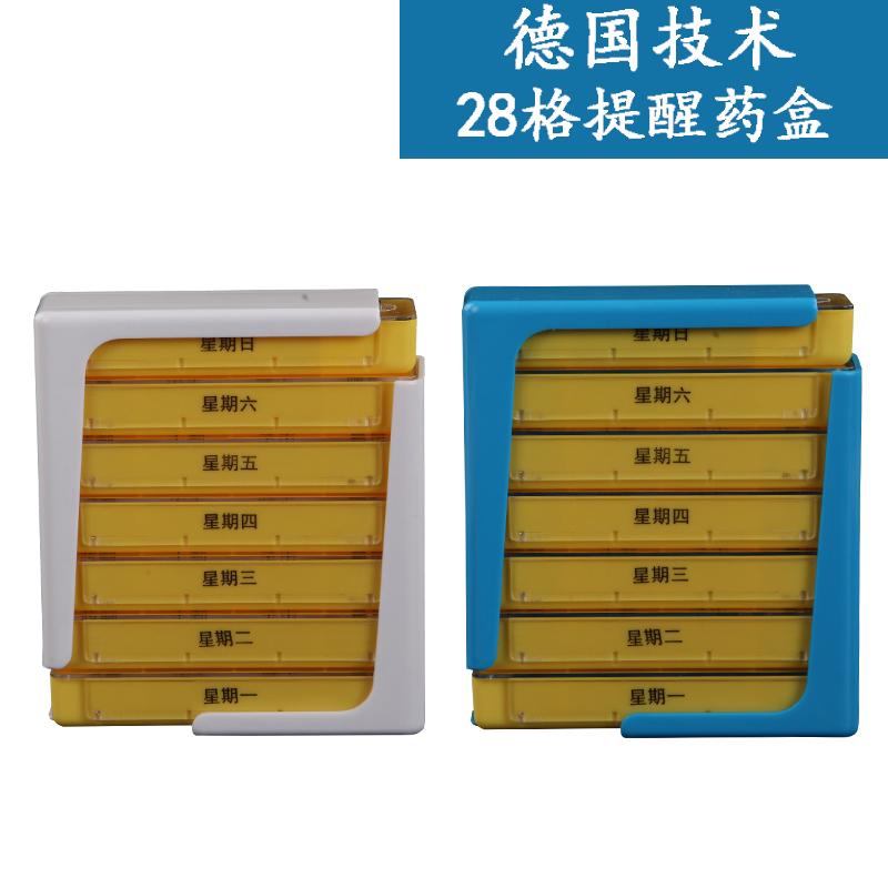 随身大小号药盒便携式一周星期提醒安利迷你日本旅行分装家用藥盒手慢无