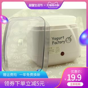 酸奶机家用小型迷你送菌yogurt maker全自动宿舍自制纳豆机免清洗价格