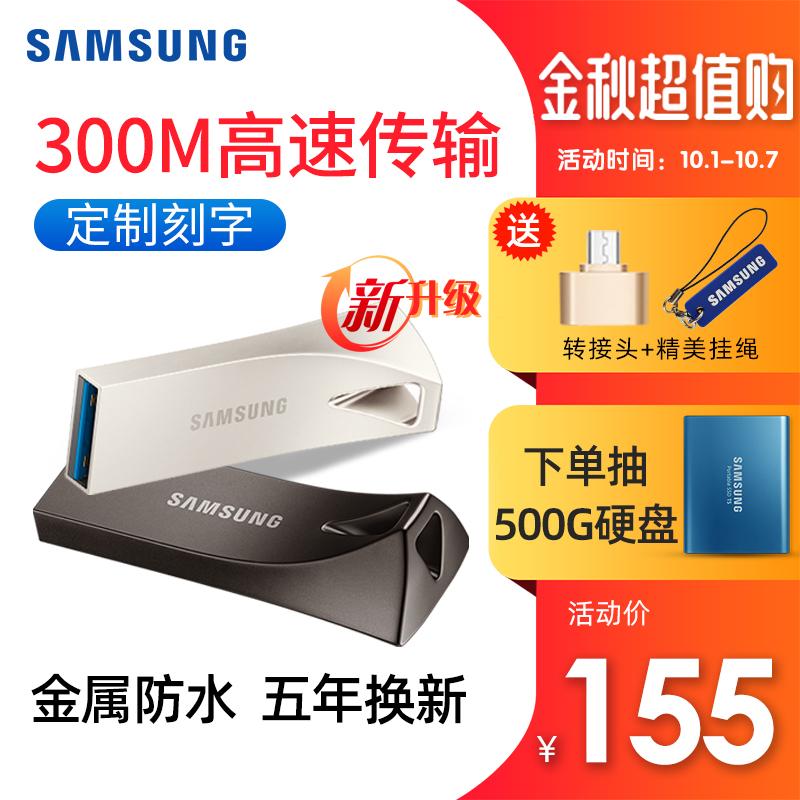 三星u盘128g高速USB3.0汽车载电脑两用大容量优盘128gu盘正版 金属防