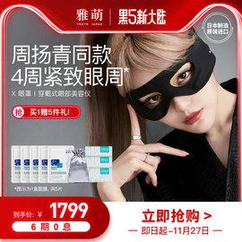 雅萌美眼仪去细纹X眼罩眼部美容仪按摩缓解眼疲劳眼袋皱纹热敷仪图片