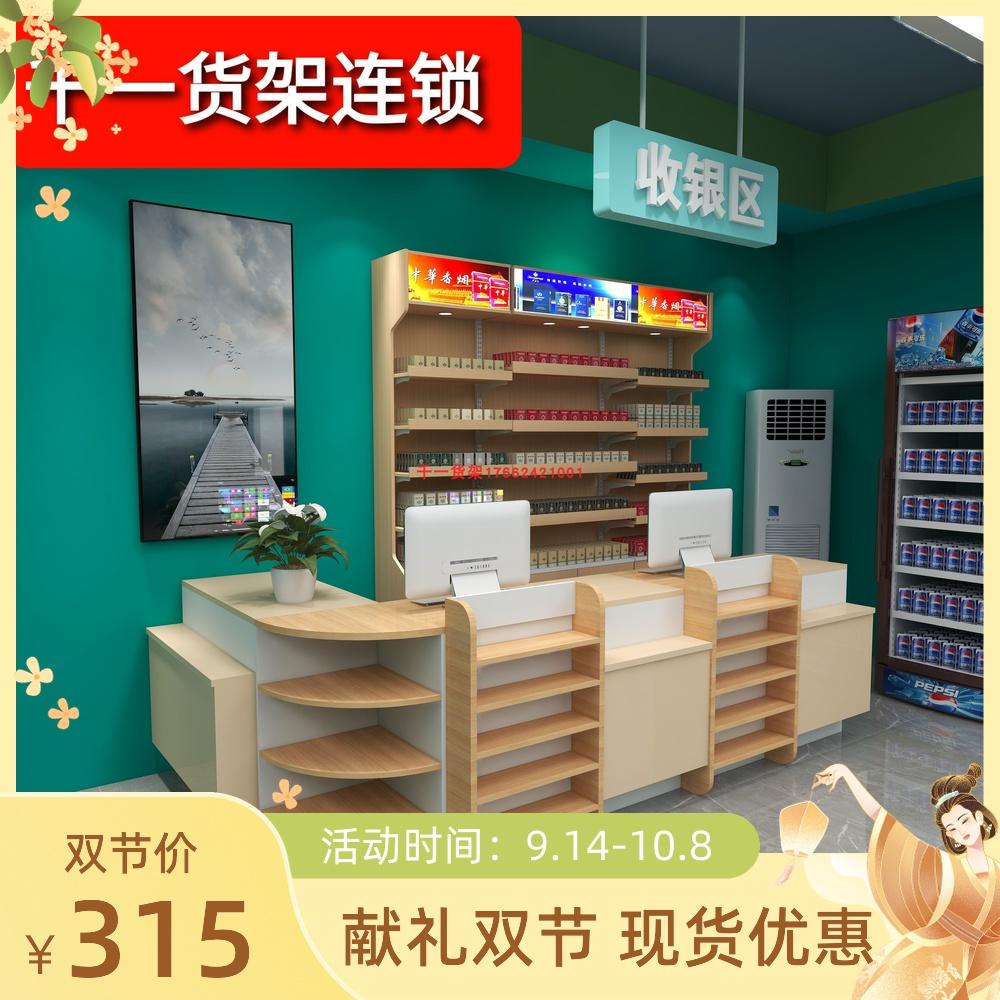 超市收款台便利店收银台组合钢木烟酒货架烟架木制多功能小型吧台