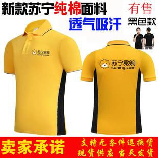 夏装苏宁易购工作服短袖t恤定制纯棉polo衫美的工装广告衫印logo