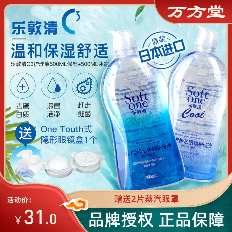 Mentholatun letonqing contact myopia lens care solution moisturizing ice cool bottle size Meitong liquid imported
