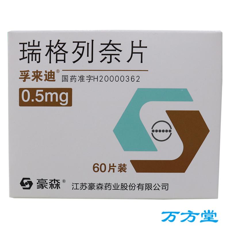 芙 来 迪 孚 来 迪 瑞格列奈 片 0,5 мг * 60 片 / 盒