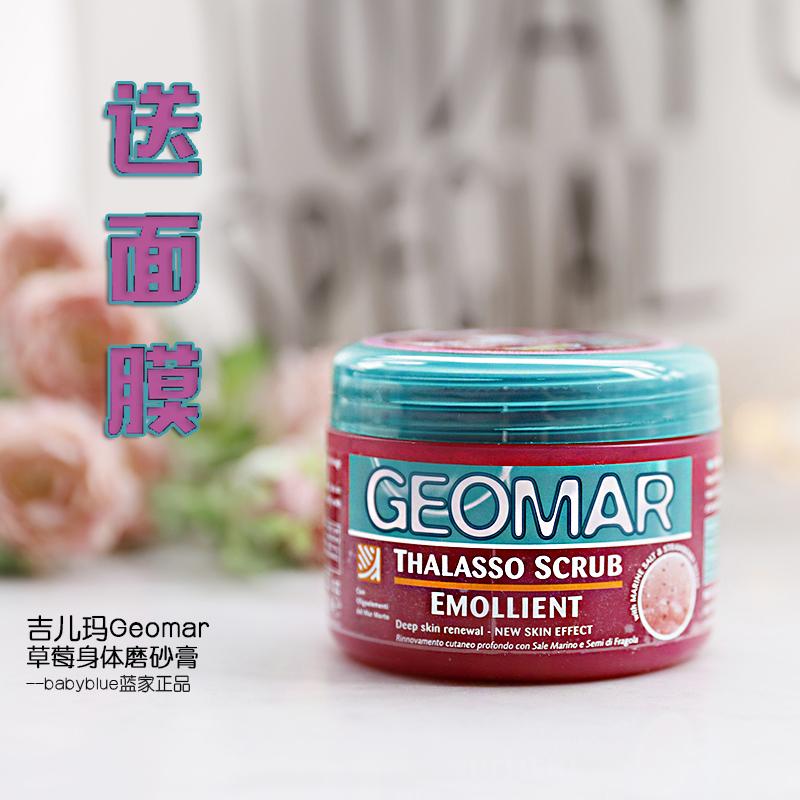 包邮现货意大利吉尔玛Geomar草莓籽海盐身体磨砂膏去角质