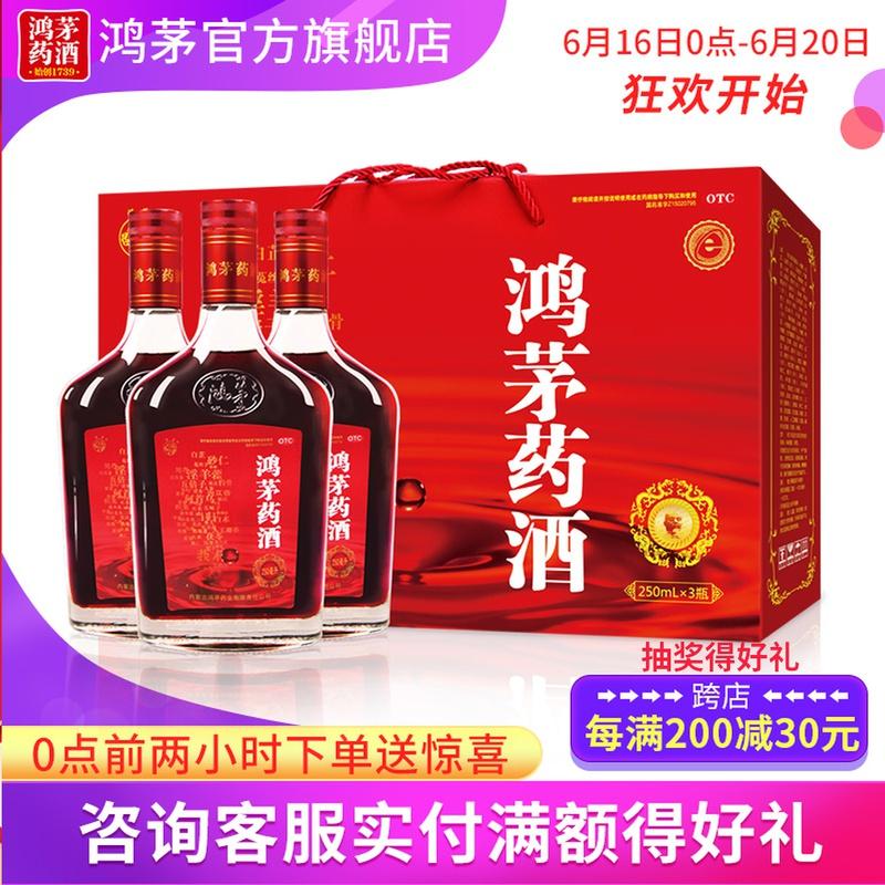 鸿茅药酒250ml*3礼盒组合祛风除湿筋骨疼痛肾亏腰酸舒筋活血