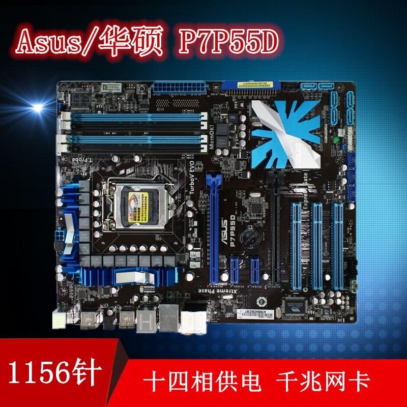 华硕P7P55D/PRO主板 1156针主板 全固态豪华大板十四相供电搭i5i7