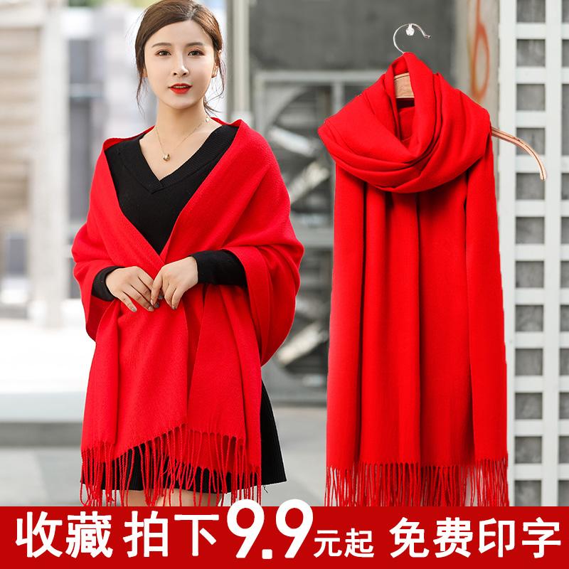 大红色围巾女冬季韩版百搭保暖长款披肩两用中国红年会定制印logo