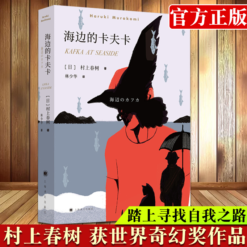 【正版出售 】海边的卡夫卡 村上春树著 2019诺贝尔文学奖热门作家挪威的森林现当代文学随笔校园青少年情感课外长篇小说畅销书籍