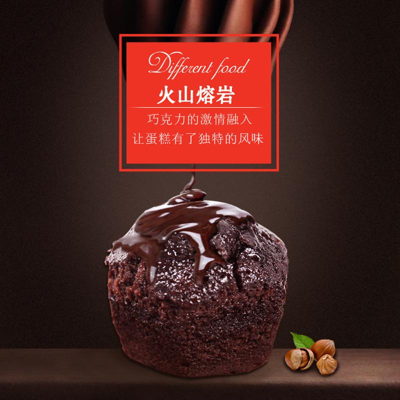 红磨坊熔岩爆浆巧克力蛋糕点心早餐下午茶点零食西式甜点手工蛋糕