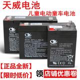 6V4AH4.5AHV7ah 6V12V儿童电动玩具汽车摩托童车蓄电池电瓶充电器