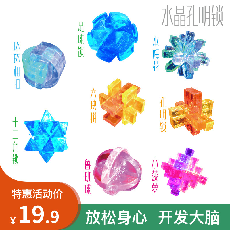 Crystal Kong Ming Lu Ban lock childrens gift high difficulty student intelligence unlock full set of assembled toys package