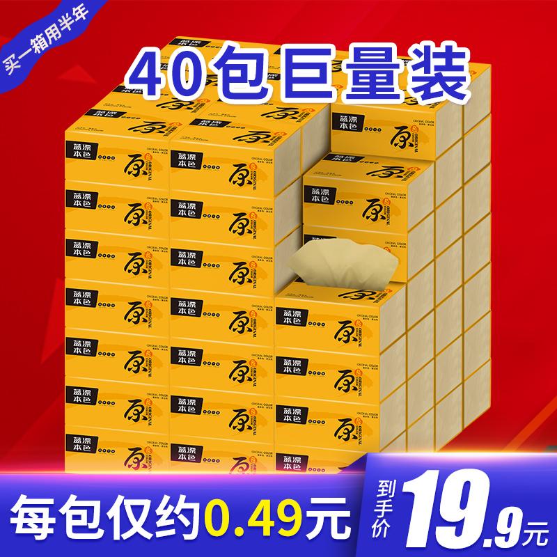 【蓝漂】家用本色抽纸*40包